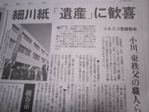 10月29日付 読売新聞