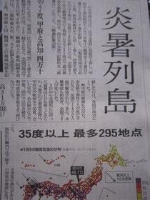 読売新聞H25.08.11