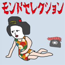 モンドセレクション - kihirohito    EKK-007