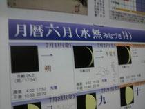 月のカレンダー