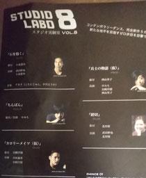 ダンスO1 Studio labo
