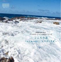 海2《荒海》