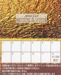 当ホテル最強¥1500引きスタンプカード