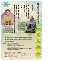 「富士山寄席」に清川師匠が登場!