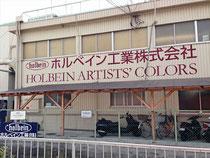 高森幸雄 - ホルベイン工場見学
