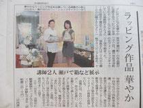 8月23日中日新聞なごや東版掲載