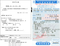 福島県に提出した書類(クリックで拡大)