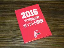 桃色ポケット日程表2016