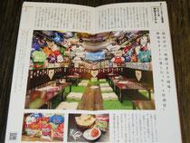 「TOKYO METRO 90 Days FES!」