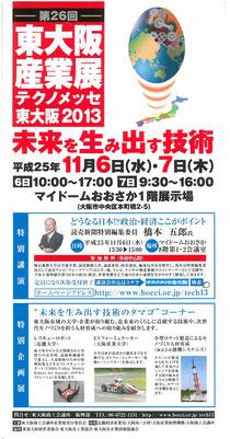 東大阪産業展テクノメッセ東大阪2013