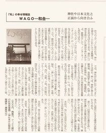 「神社新報」4月30日号