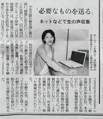 2011/4/10付 読売新聞 佐賀版掲載記事