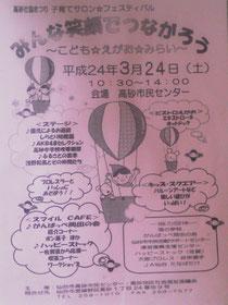 :仙台市高砂社会福祉協議会主催イベント: