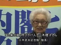 三木睦子氏