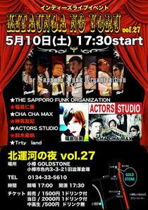 2014/05/10 小樽GOLDSTONEライブ
