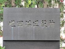 世田谷区役所本庁舎の石碑