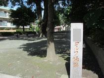 ゴルフ場跡をあらわす石碑