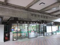 世田谷区役所第一庁舎外観