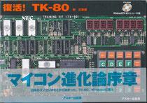 アスキー刊  「復活! TK-80」 2000年