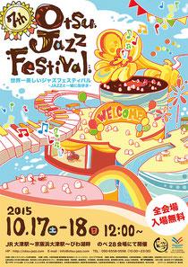 大津 ジャズフェスティバル