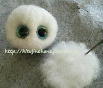 羊毛フェルト 目・まぶたの作り方