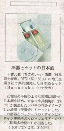 おいしい日本酒 岐阜の地酒 甘酒 千古乃岩 日本酒 飲み会 棚田 お気軽にお問い合わせください!