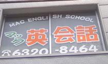 マック英会話教室 2階のサイン