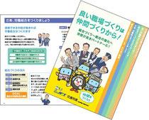 組合づくりガイドブックを無料配布