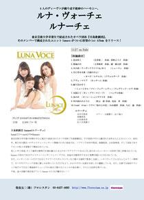 lunace 1stCD 『Luna Voce』