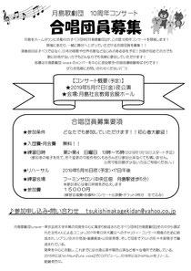 月島歌劇団記念合唱団 団員募集中!