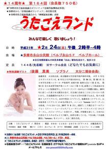 会費は700円です。後半ゲストステージに出演します♪