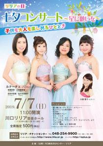 リリアの日 lunace七夕コンサート 〜星に願いを〜