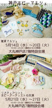 大丸神戸リバティ展にラベンダーサシェのお財布ショルダーバッグがデビュー