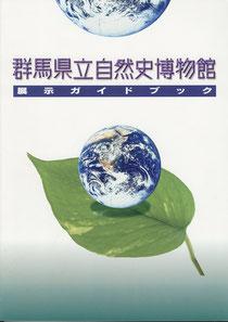 『群馬県立自然史博物館展示ガイドブック(第2版)』