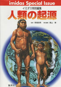 『人類の起源』