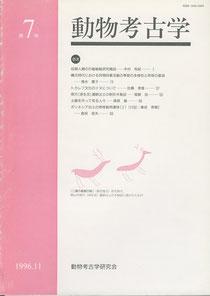 雑誌「動物考古学」第7号