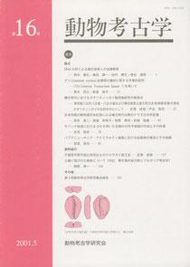 雑誌「動物考古学」第16号