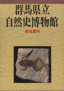 『群馬県立自然史博物館:総合案内』