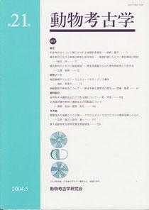 雑誌「動物考古学」第21号