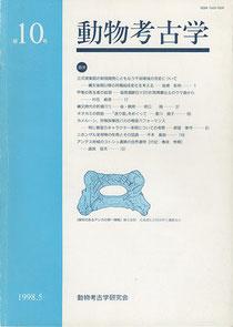 雑誌「動物考古学」第10号