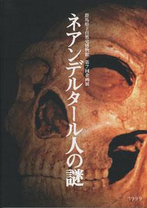 『ネアンデルタール人の謎』展図録