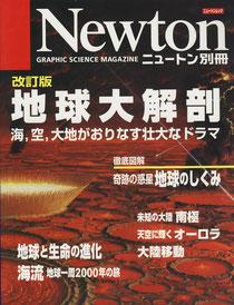 『ニュートン別冊:改訂版・地球大解剖』