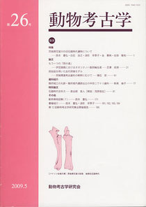 雑誌「動物考古学」第26号