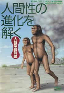 『人間性の進化を解く:人類学最前線』