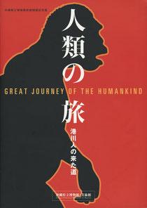 「人類の旅」展図録表紙