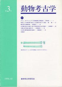 雑誌「動物考古学」第3号