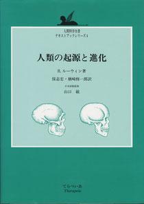 『人類の起源と進化』