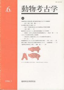雑誌「動物考古学」第6号
