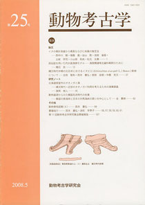 雑誌「動物考古学」第25号