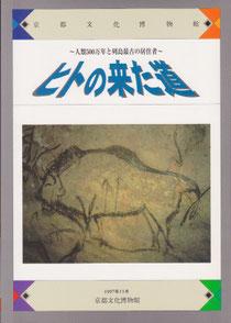 「ヒトの来た道」展図録表紙